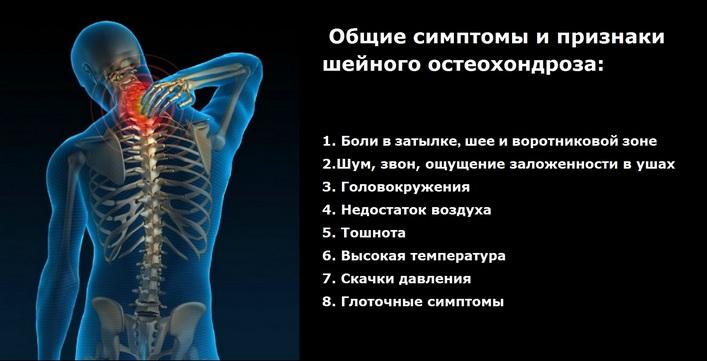fejfájás a méhnyak kenőcsének osteochondrozisával térdfájdalom a futó kezelés után